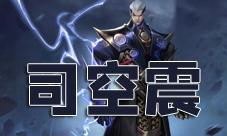 王者荣耀司空震技能怎么样 新英雄雷神厉害吗