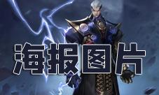 王者榮耀司空震圖片展示 新英雄高清海報介紹