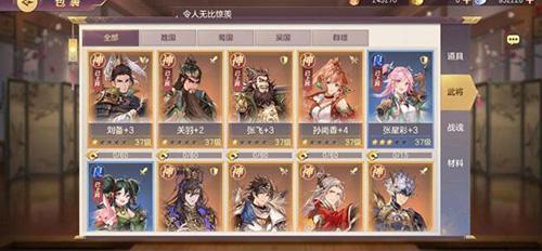 三國志幻想大陸2