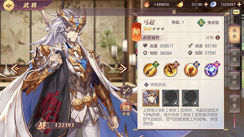 三國志幻想大陸3