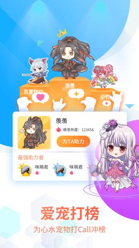 激萌猫咪桌面宠物app截图1