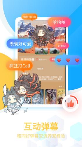 激萌猫咪桌面宠物app截图2