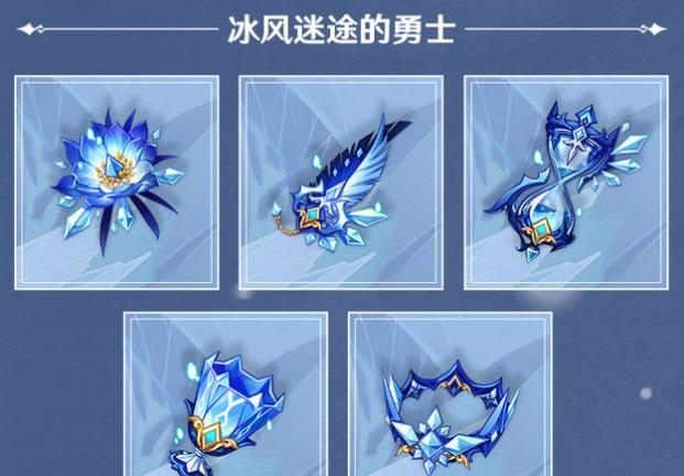原神1.2版本圣遗物冰封迷途的勇士套装  第1张