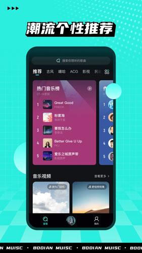 波點音樂app截圖3