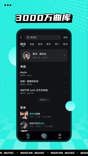 波點音樂app圖片