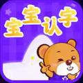 寶寶認字app