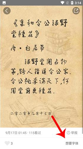 手跡造字怎么下載字體4