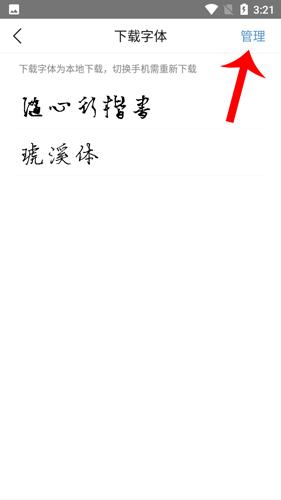 手跡造字如何刪除字體3