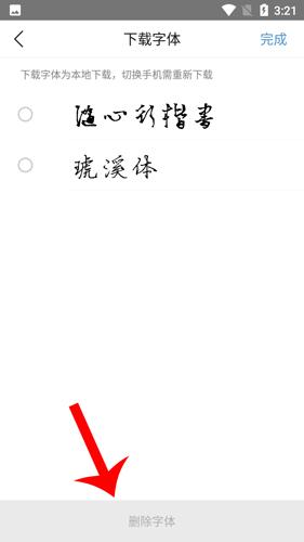 手跡造字如何刪除字體4