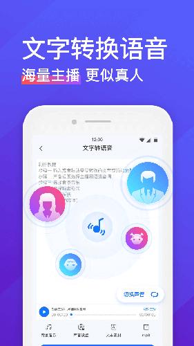 錄音轉文字助手app截圖4
