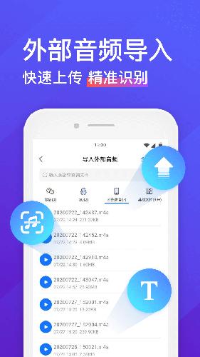錄音轉文字助手app截圖2