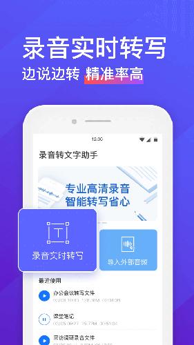 錄音轉文字助手app截圖1