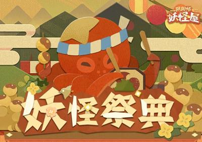 阴阳师妖怪屋妖怪祭典怎么玩 活动玩法攻略详解