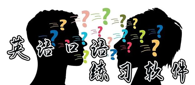 英語口語練習軟件