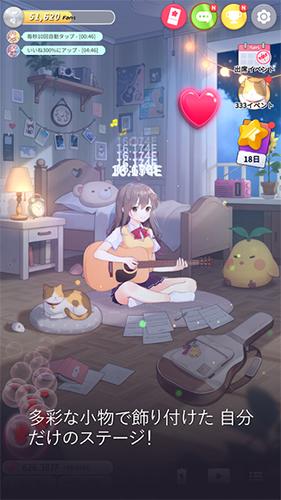 吉他少女破解版截圖2