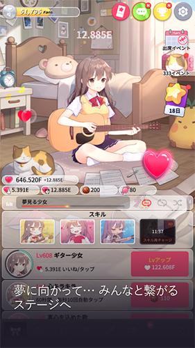 吉他少女破解版截圖3