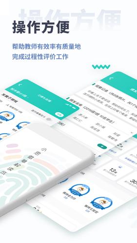 小思徽章学前版app截图2