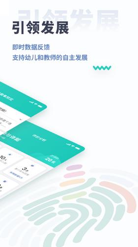 小思徽章学前版app截图3