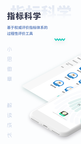 小思徽章学前版app截图1