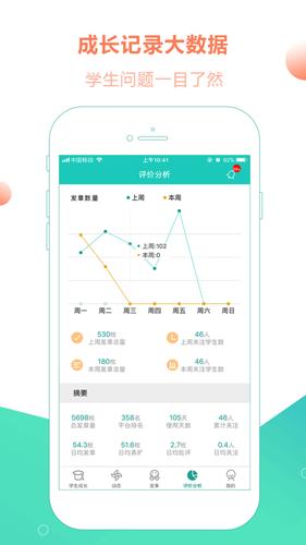 小思徽章学前版app图片