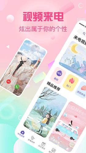 酷彩鈴app截圖1
