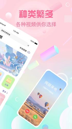 酷彩鈴app截圖2