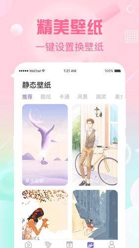 酷彩鈴app截圖4
