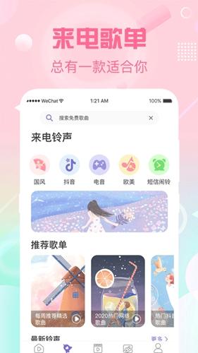 酷彩鈴app截圖3