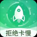 內存清理管家app