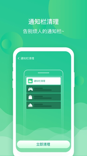 內存清理管家app截圖4