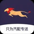 小獅快送app