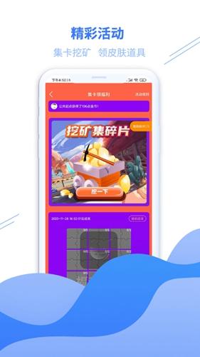 福利星球app截圖2