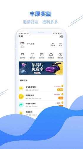 福利星球app截圖4