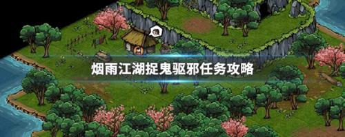烟雨江湖捉鬼驱邪任务怎么完成 赵员外支线任务攻略
