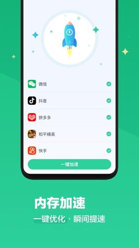 阿帕斯清理大師app截圖4