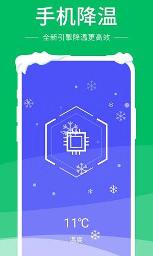 即刻降溫精靈app截圖2