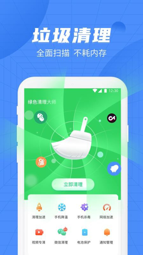 綠色清理管家app截圖4