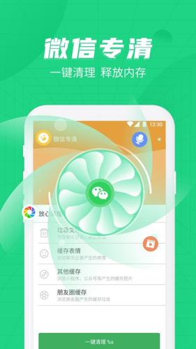 綠色清理管家app截圖2