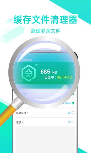全能清理王app截圖4
