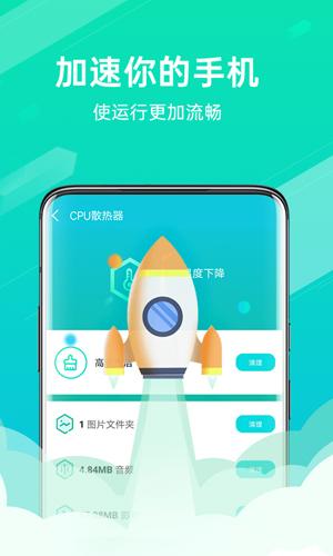 全能清理王app截圖3