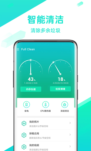 全能清理王app截圖5
