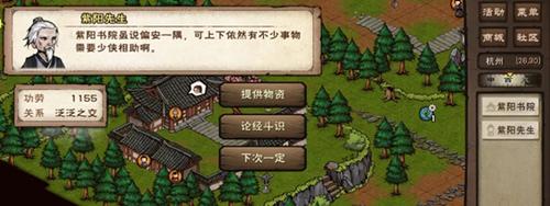 烟雨江湖杭州紫阳书院在哪 紫阳先生位置介绍