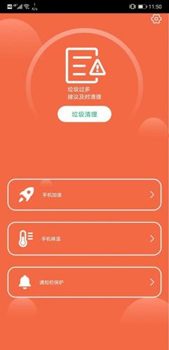 加速安全衛士app截圖2