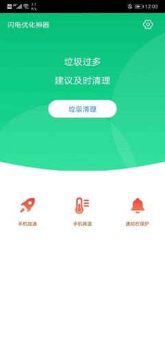 加速安全衛士app截圖4