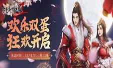 """喜迎2021《劍網2》歡樂雙""""蛋""""活動來襲"""