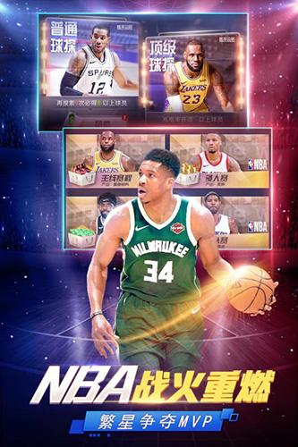 NBA范特西截圖4