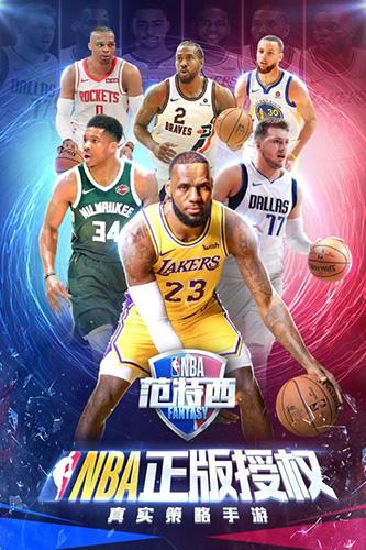 NBA范特西截圖1