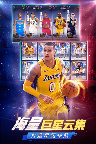 NBA范特西截圖3