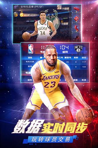 NBA范特西截圖5