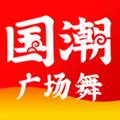 国潮广场舞app